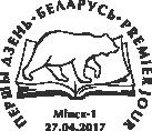 1194-1197 (Čyrvonaja kniha Respubliki Bielaruś. Sysuny) - Special postmark.png
