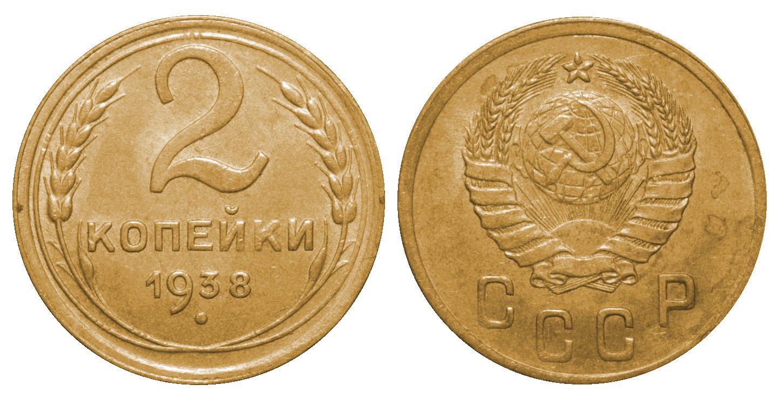 Файл:2 коп. СССР 1938 г.jpg