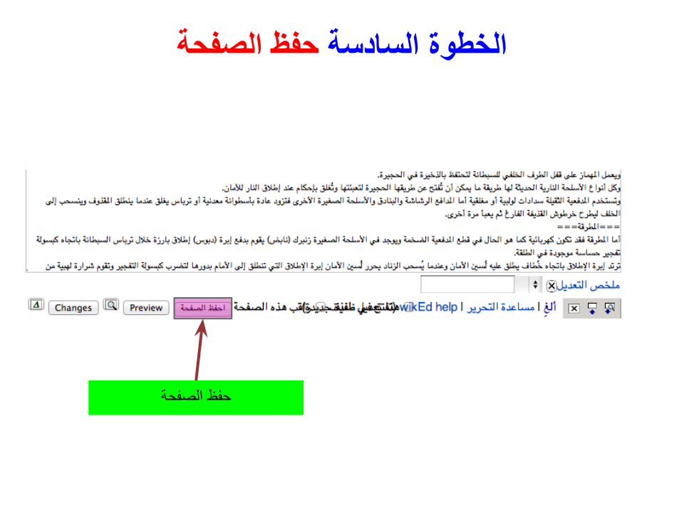 how to create internal links in wikipedia