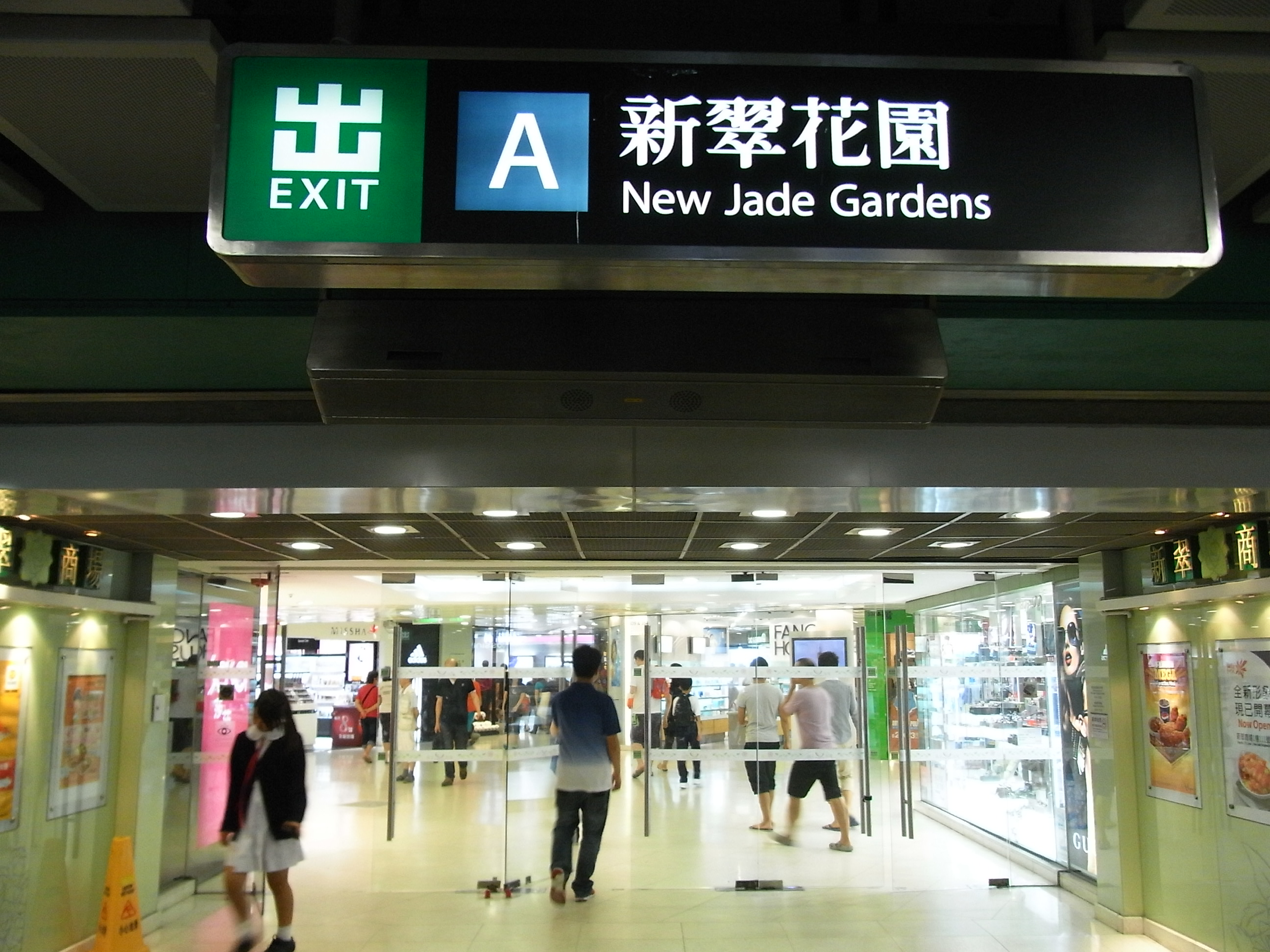 File:HK New Jade Gardens Shopping Arcade Chai Wan MTR Station Exit Sign  Sept