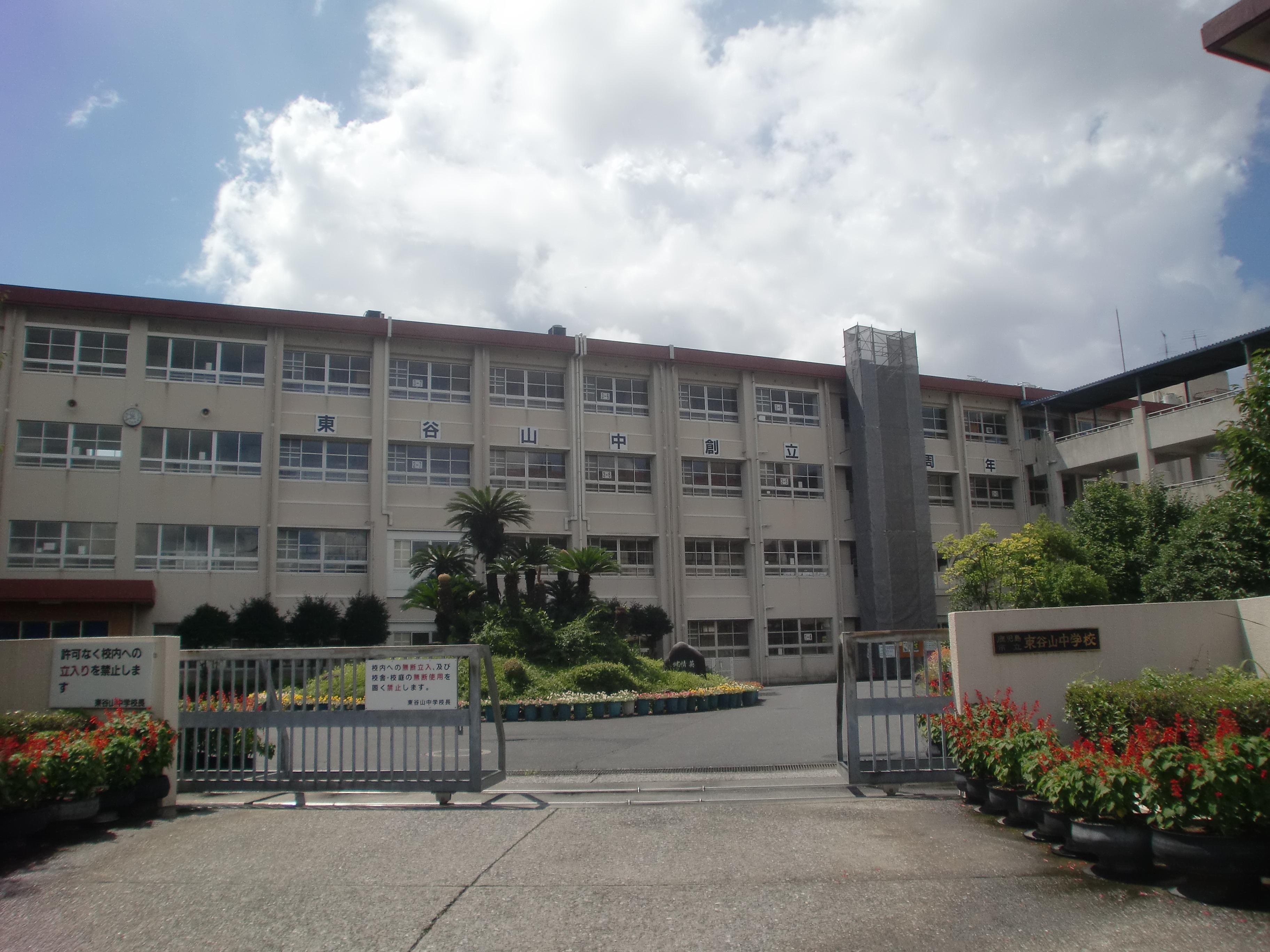 「東谷山中学校」の画像検索結果
