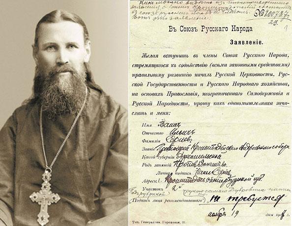 Заявление Иоанна Кронштадтского о вступлении его в Союз русского народа