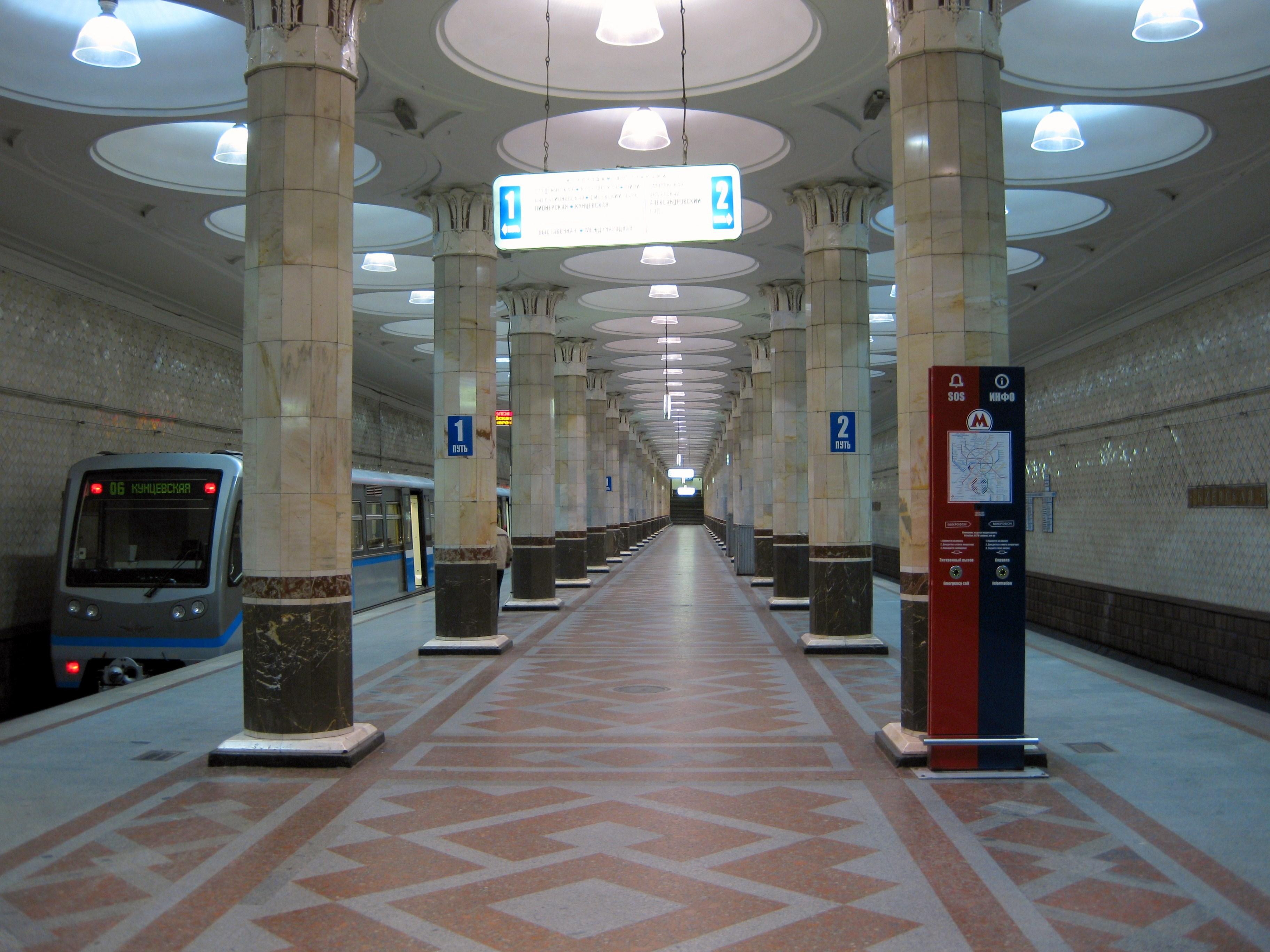 Kievskaya Station - Opened c.1935 - Soviet Russia Metro System