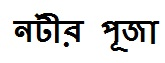 Natir Puja words in Bengali.jpg
