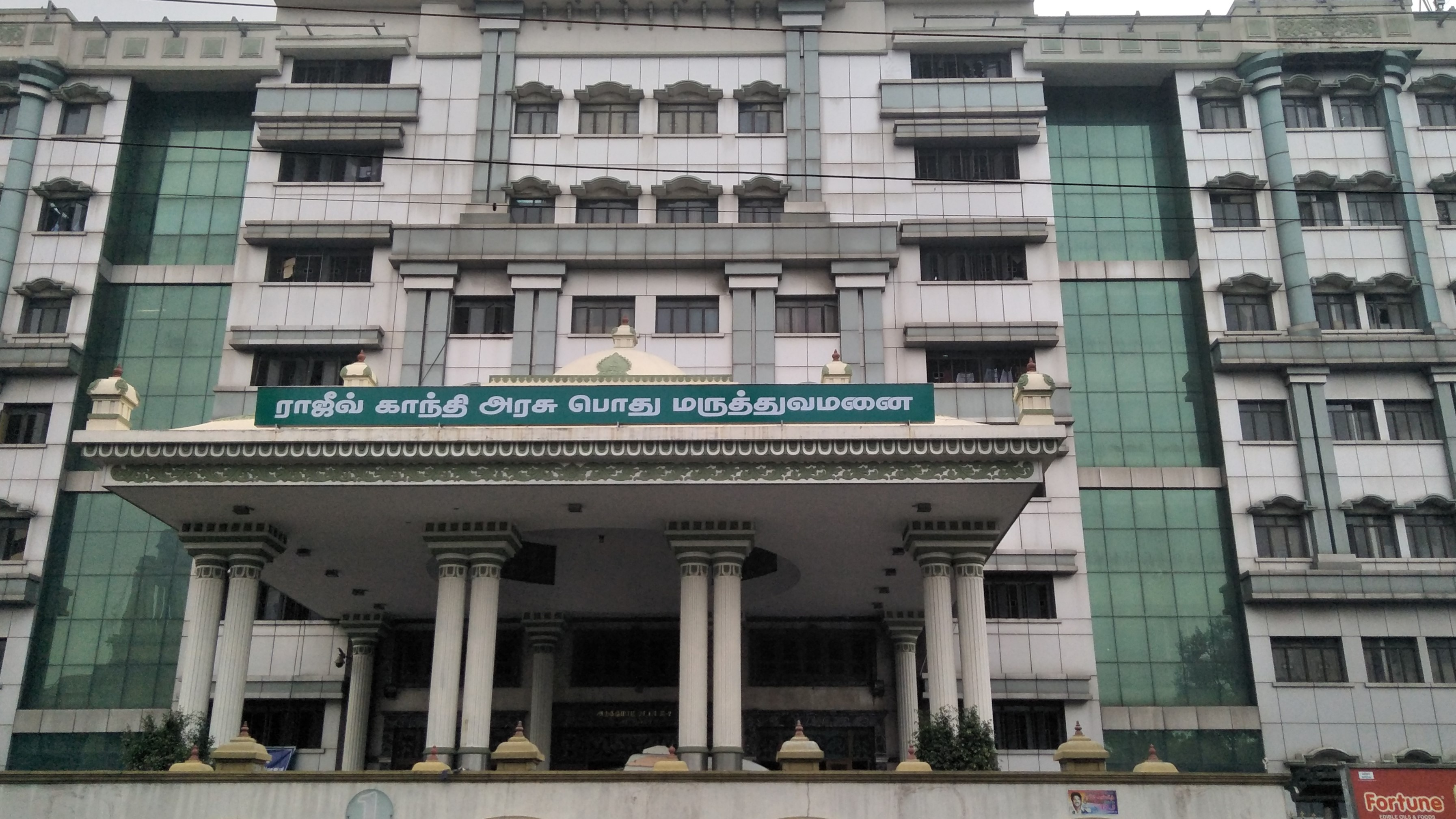 Government General Hospital, Chennai - Wikiwand