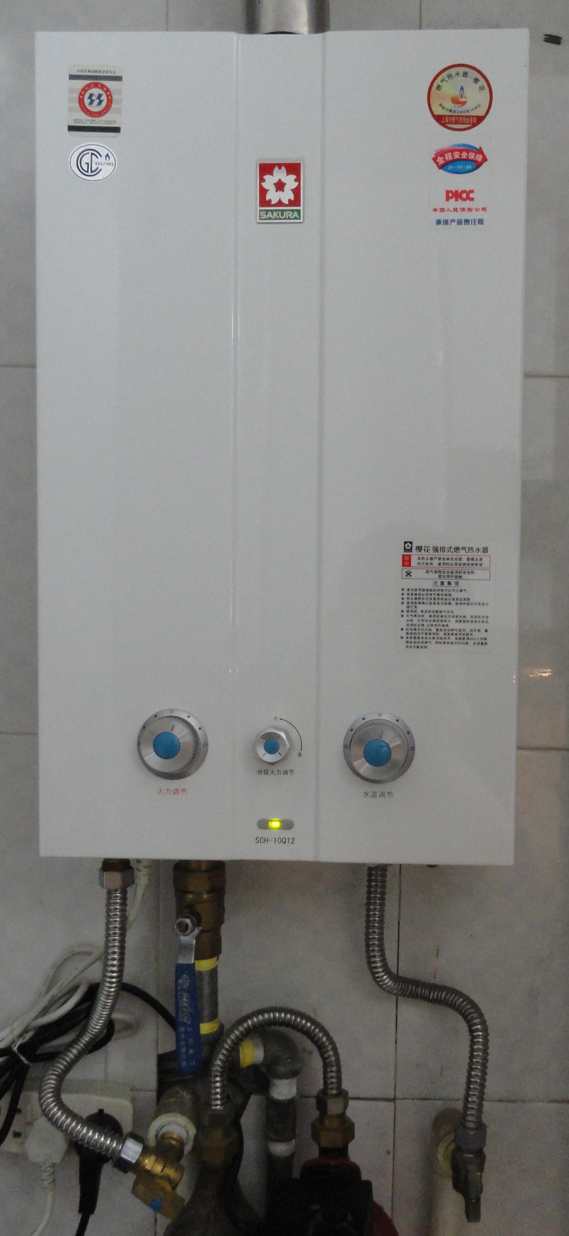Bathroom gas heater - File Sakura Water Heater Jpg