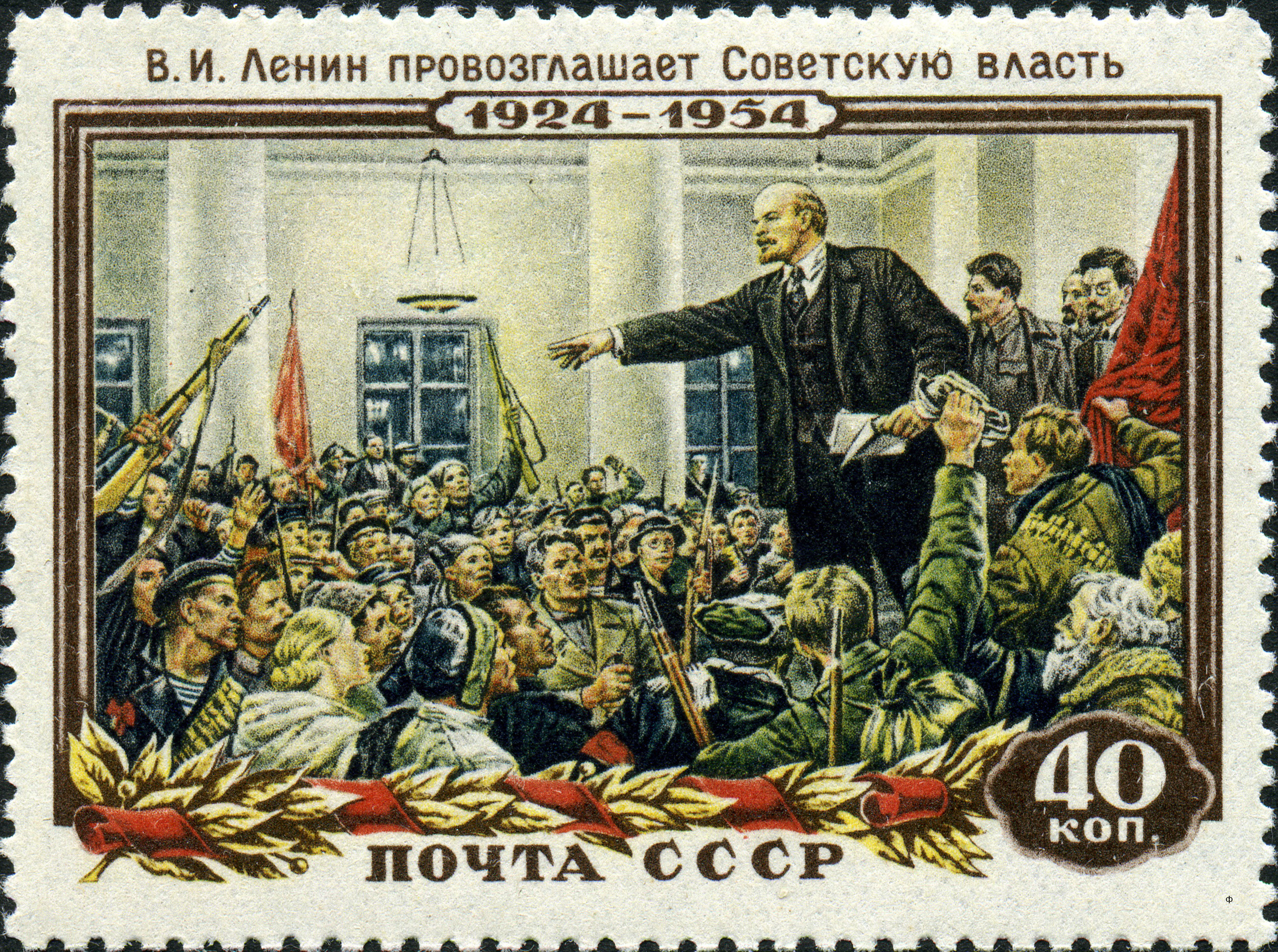 """Stamp of the USSR. Painter Serov, """"Lenin proclaims the Soviet power"""" (with Stalin), 1954."""