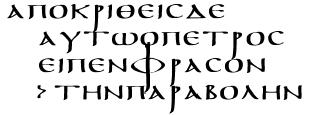Uncial 0237 manuscript of the New Testament