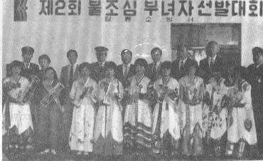 1983년 강원도 강릉 불조심부녀자 선발대회 대한민국의 소방 역사 사진 이름 정리