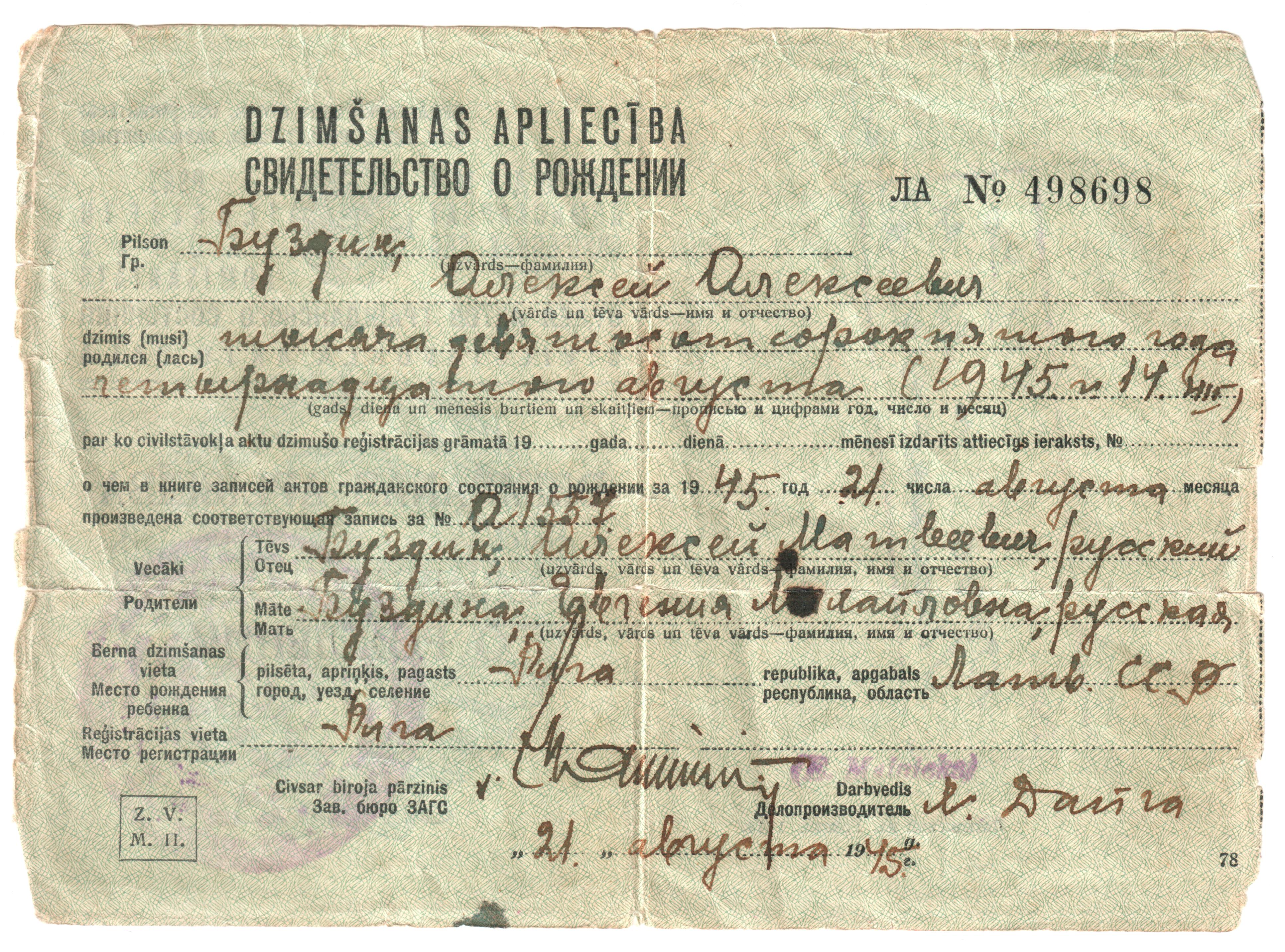 Filealeksey alekseevich buzdin birth certificate 1945 08 21 filealeksey alekseevich buzdin birth certificate 1945 08 21 riga aiddatafo Gallery