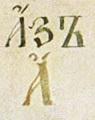 Elizaveta Bem's Azbuka - А detail 02.jpg