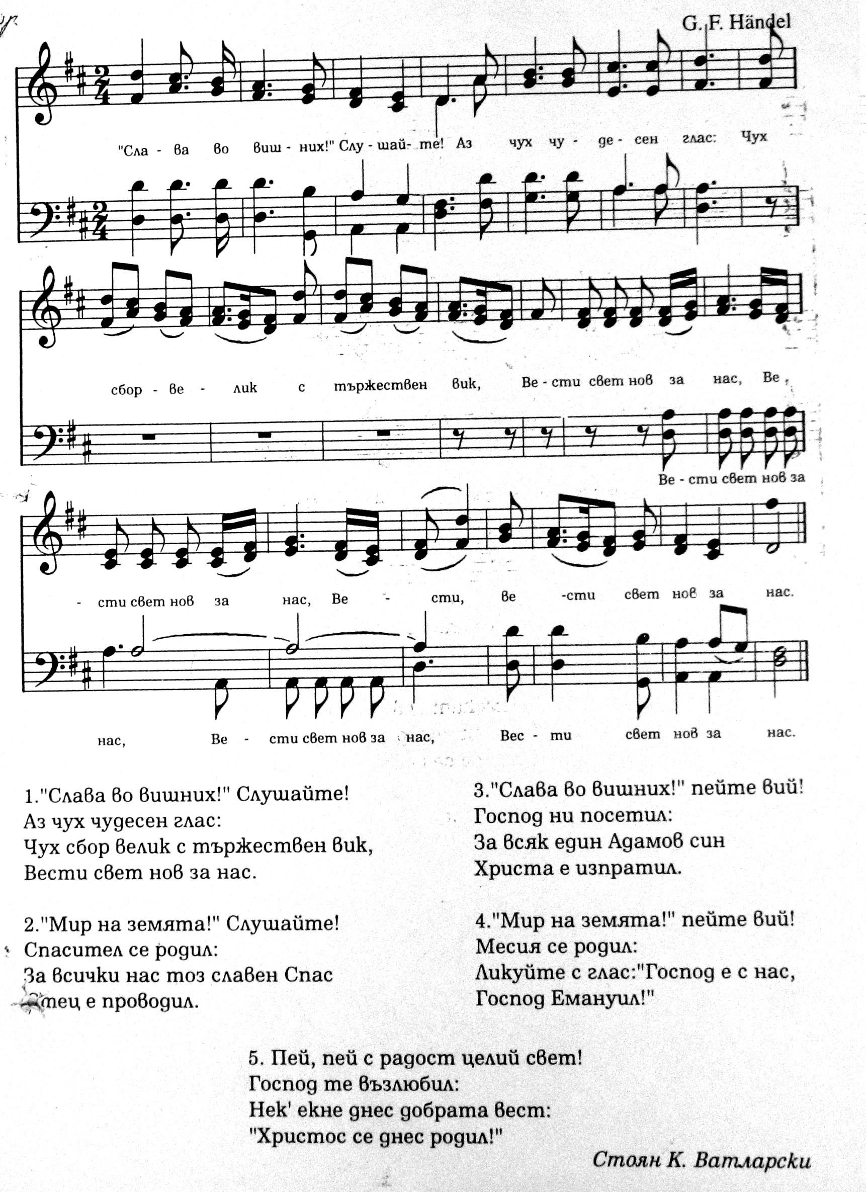 filejoy to the world in bulgarian by stoian vatlarski music hndel