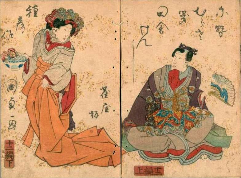 偐紫田舎源氏 - Wikiwand
