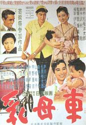 <i>The Baby Carriage</i> 1956 film by Tomotaka Tasaka