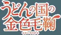 Udon no Kuni no Kiniro Kemari - manga pòster