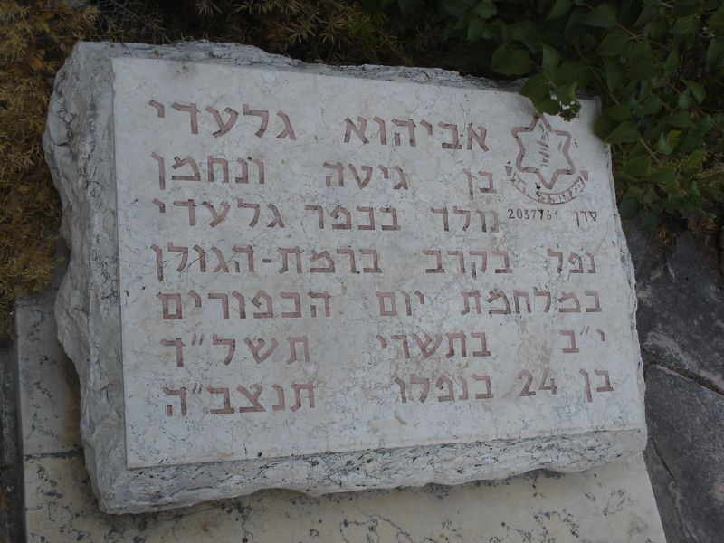 File:War grave from 1973 Yom Kippur War (218531366).jpg