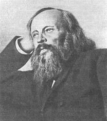 Менделеев Дмитрий Иванович  Менделеев Дмитрий Иванович