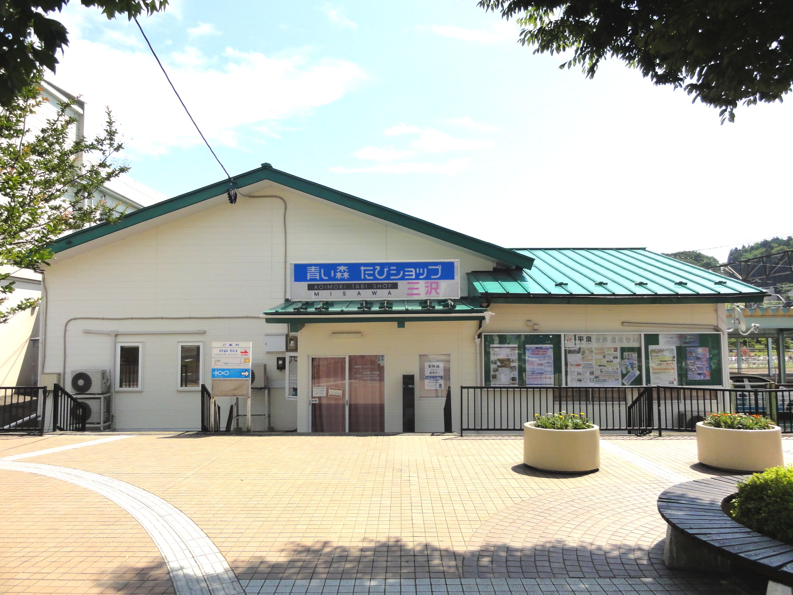 fileaoimoritabi shop misawajpg wikimedia commons
