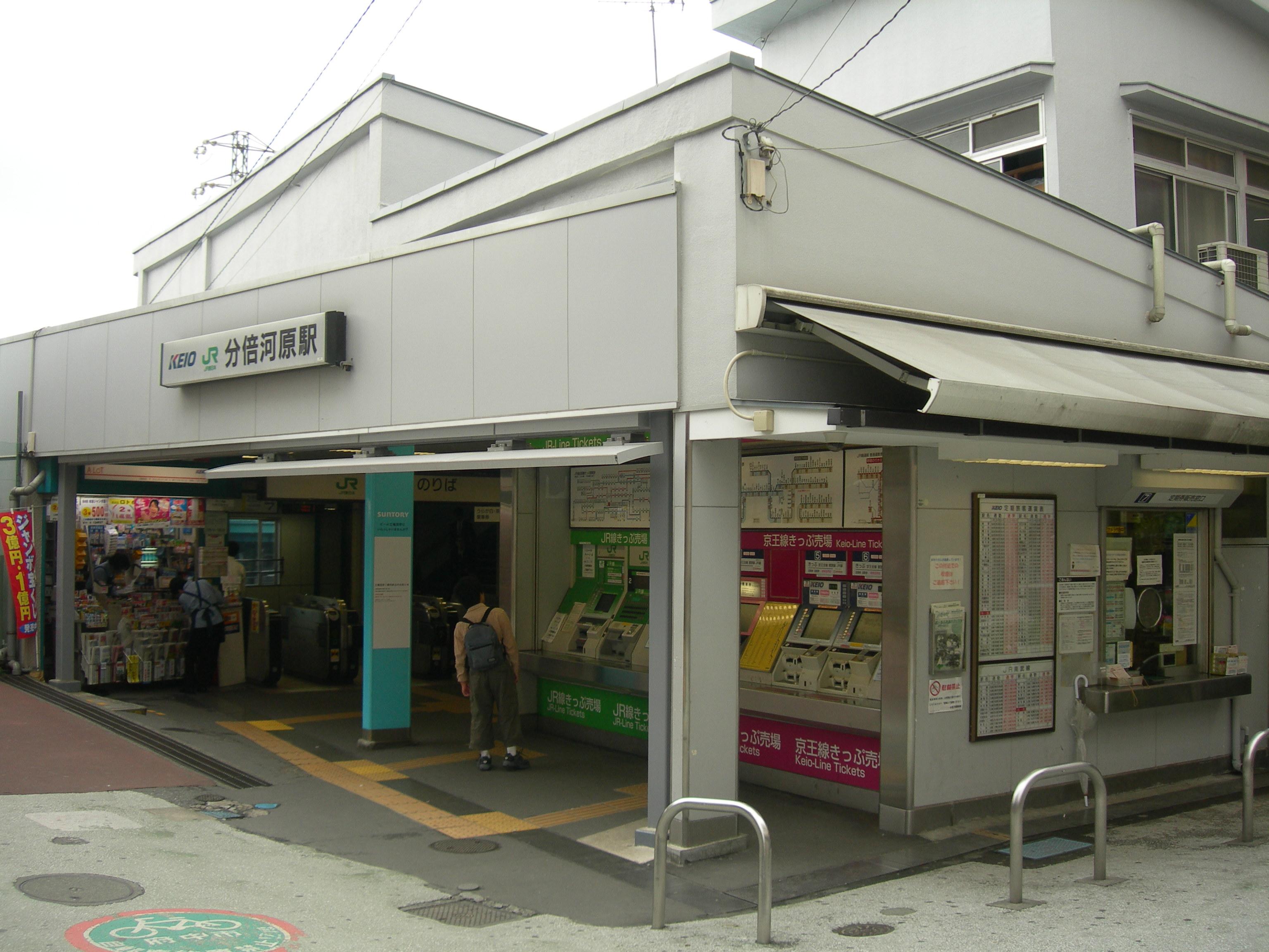 https://upload.wikimedia.org/wikipedia/commons/d/d6/BubaigawaraStation.JPG