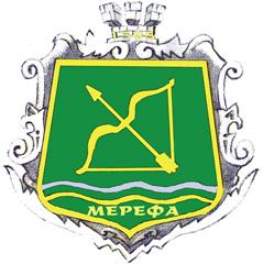 Герб Мерефы