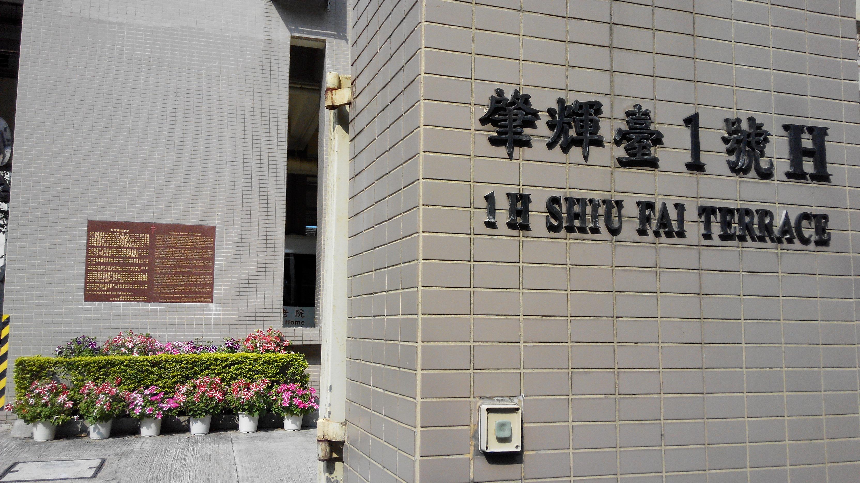 File hk stubbs road 1h shiu fai terrace name sign feb for Terrace name