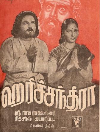 Image result for அரிச்சந்திரா