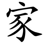 家 - Wikizionario