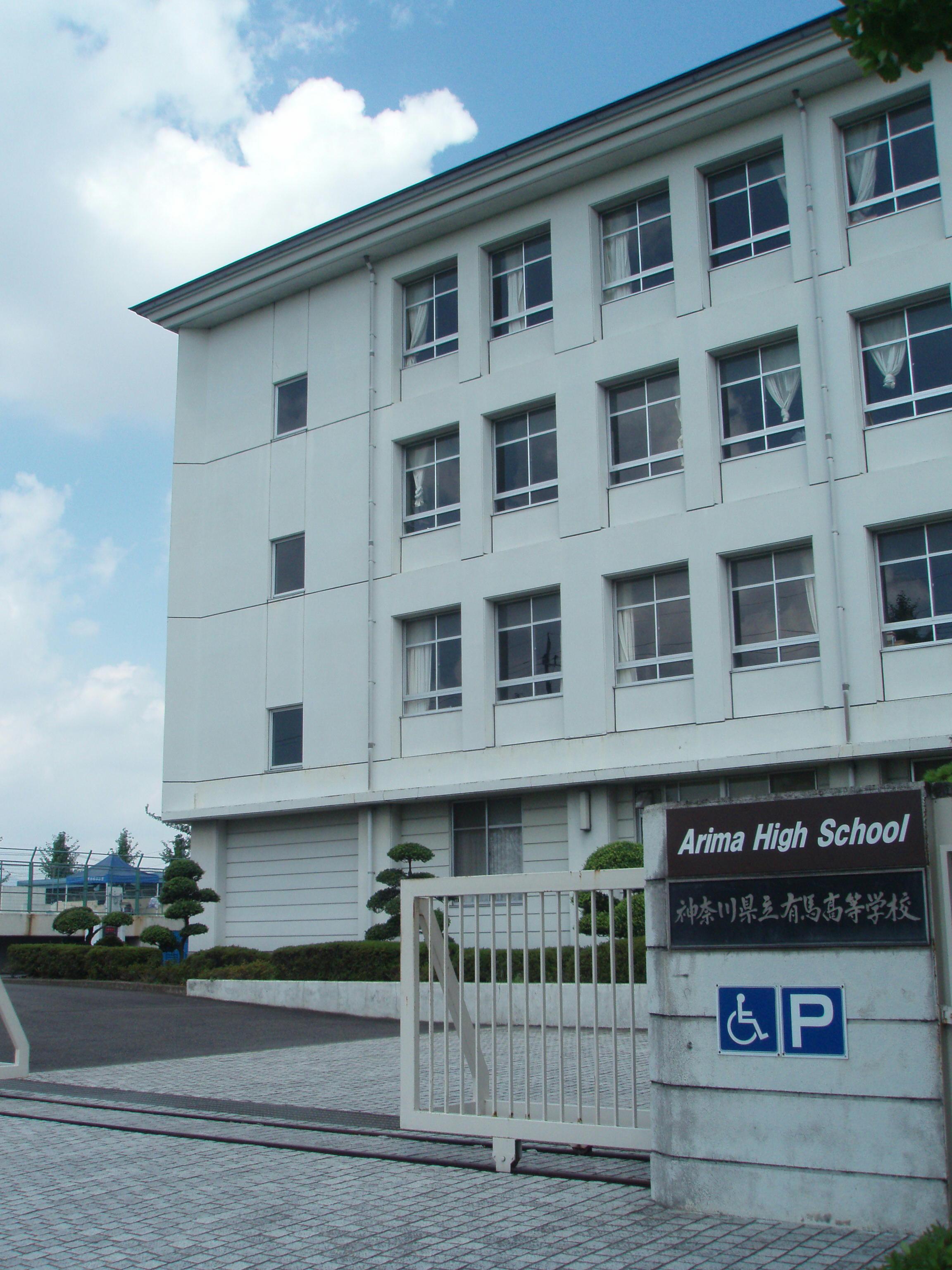 Kanagawa Prefectural Hibarigaoka High School