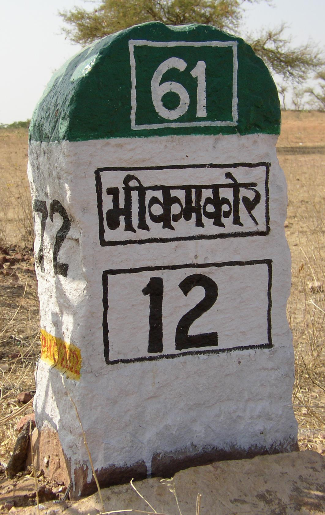 Kilometre_sign_Bhikamkor.jpg