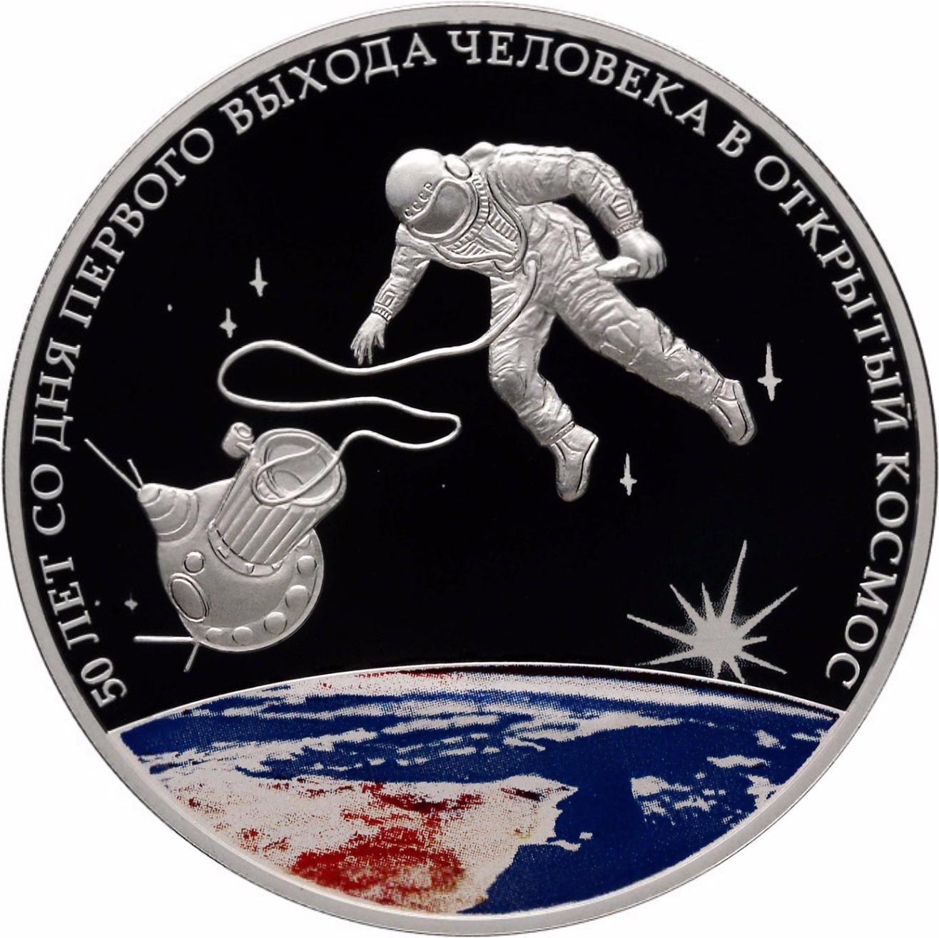 Voskhod 2 - (18-19.03.1965) RR5111-0290R