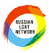English: Logo of Russian LGBT network Русский:...