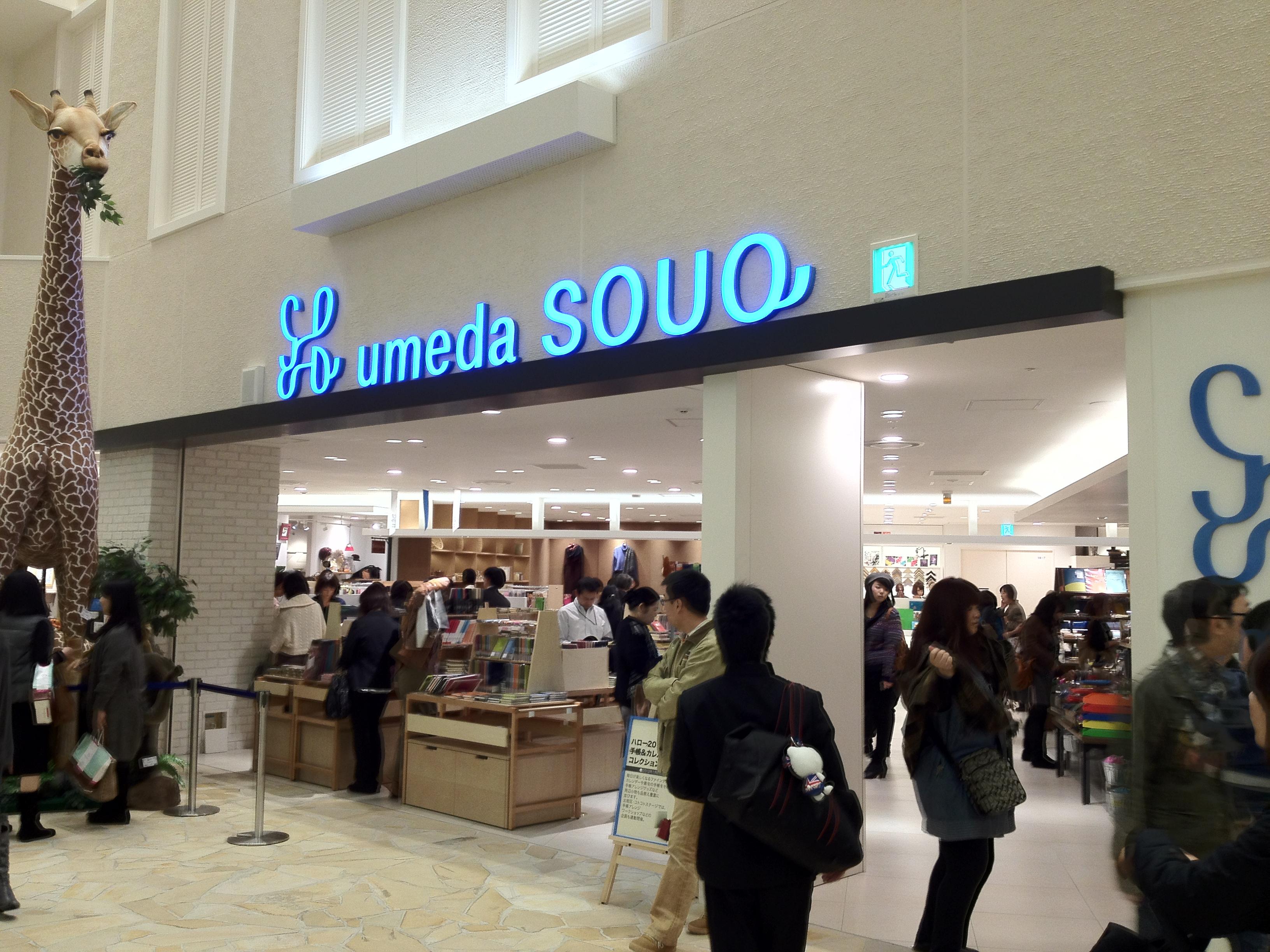 File:Umeda SOUQ jpg - Wikimedia Commons