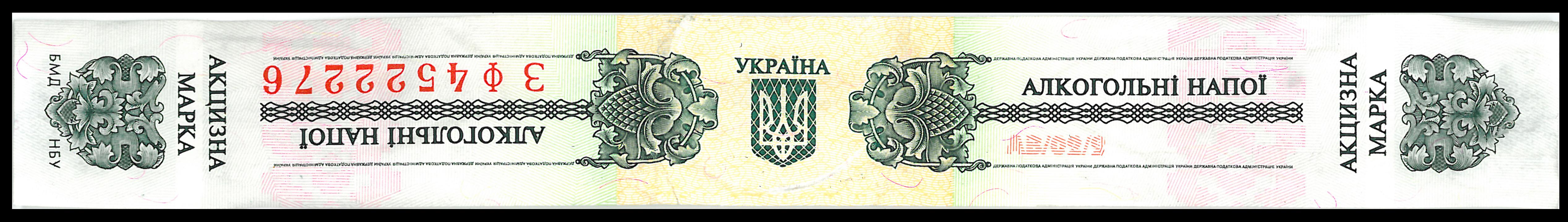У гражданина Украины изъяли 180 л водки Jelzin на границе с Молдовой - Цензор.НЕТ 7626