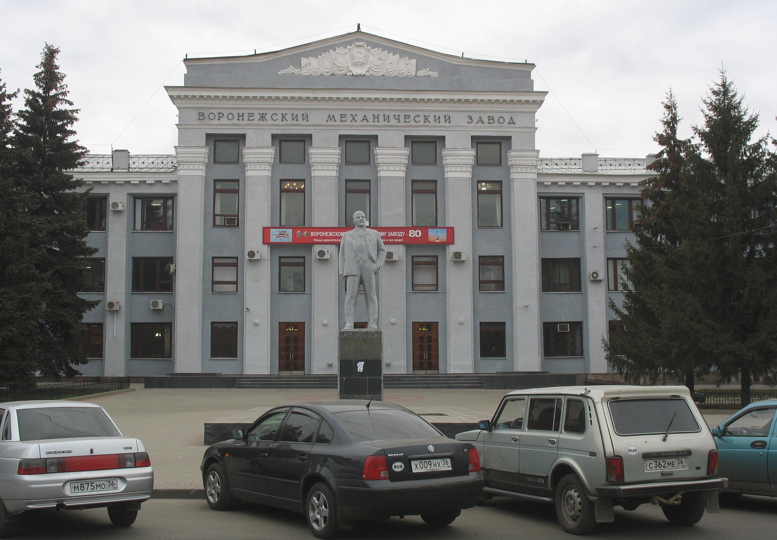Воронежский механический завод доклад 6925