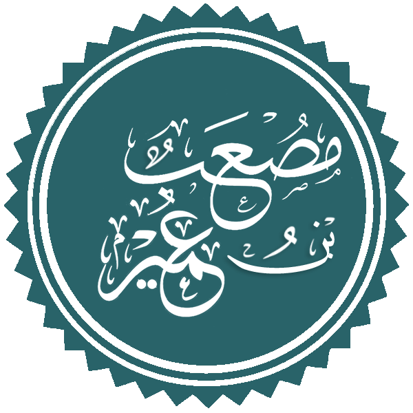 Mus Ab Ibn Umayr Wikipedia
