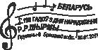 136 (125 hadoŭ z dnia naradžennia Ryhora Šyrmy) - Special postmark.png