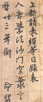 Text in Chinese script on lined paper.