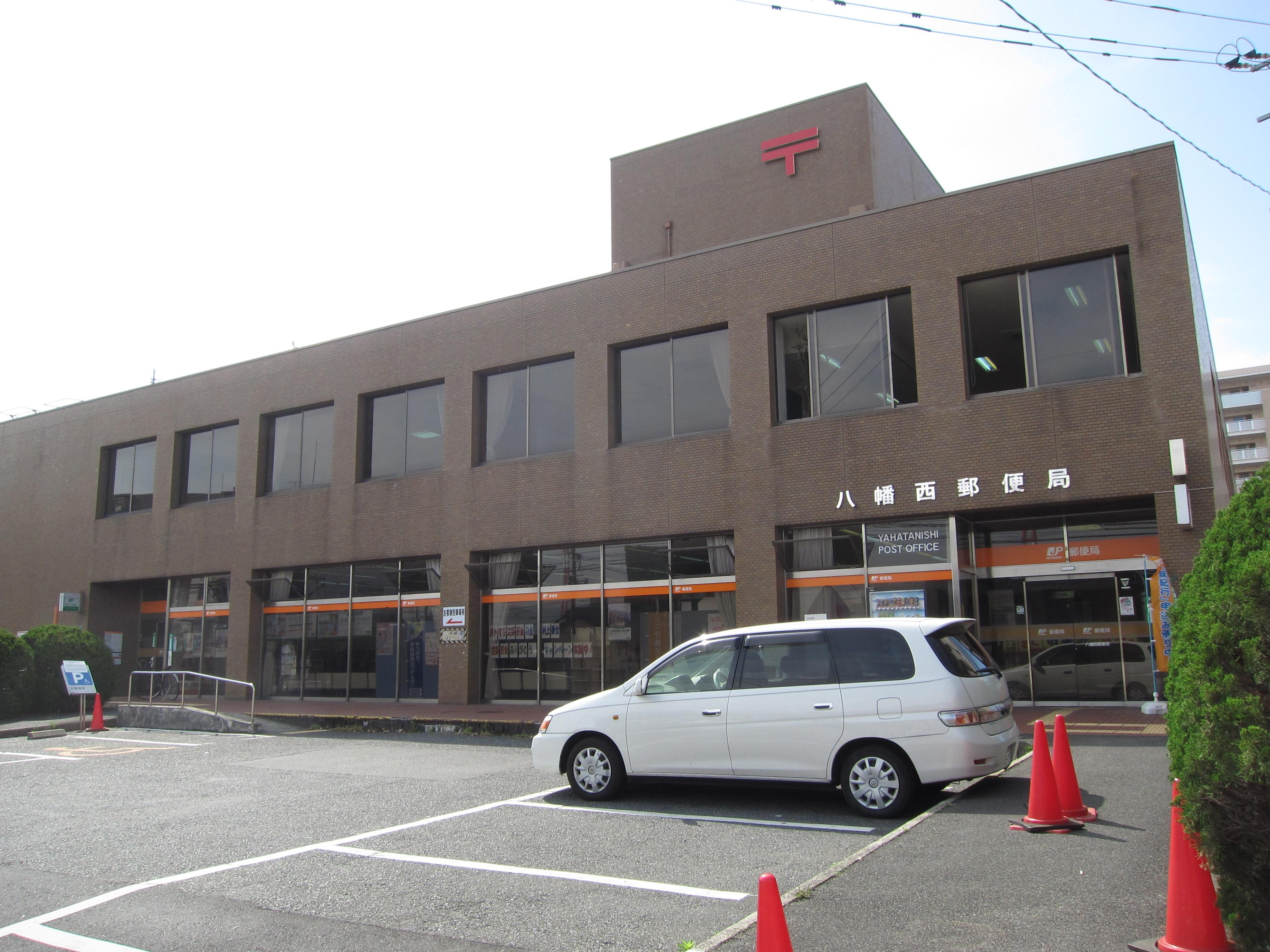 八幡西郵便局 Wikipedia