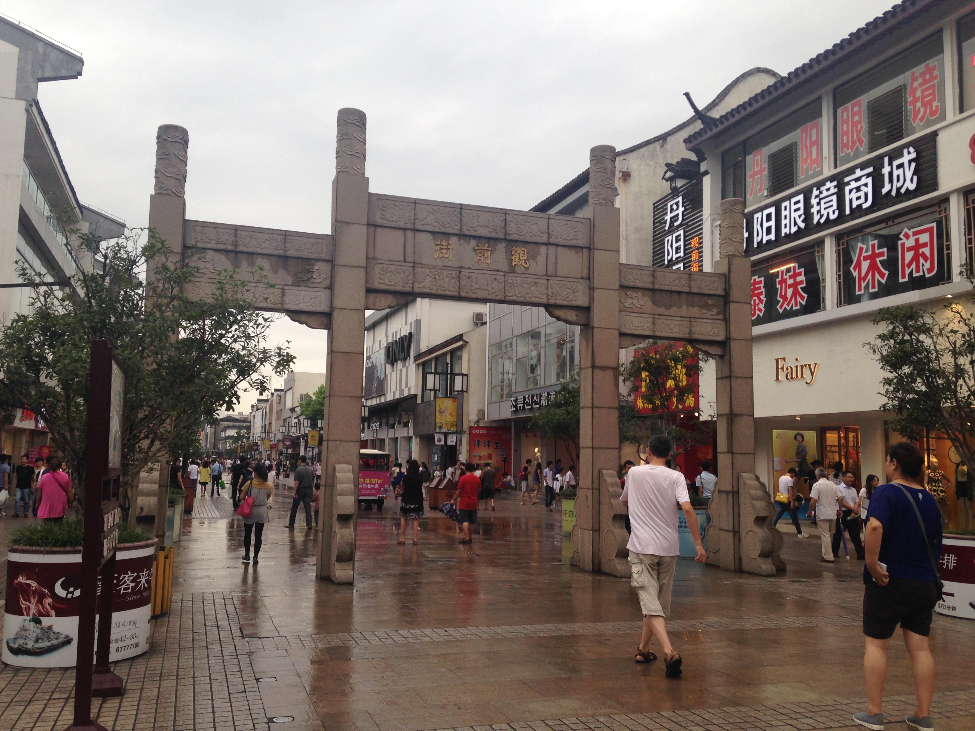 Gate of Guanqian Street.JPG