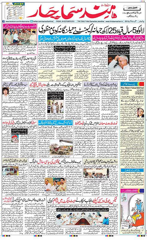 Hind Samachar - Wikipedia