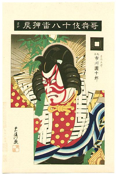 Kabuki-makeup.PNG