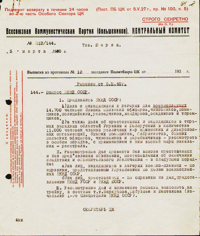 http://g.i.ua/?_url=http%3A%2F%2Fupload.wikimedia.org%2Fwikipedia%2Fcommons%2Fd%2Fd7%2FKatyn_-_command_of_massacre.jpg