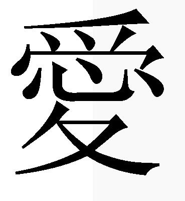 مفهوم عشق,love,حرف عشق چینی