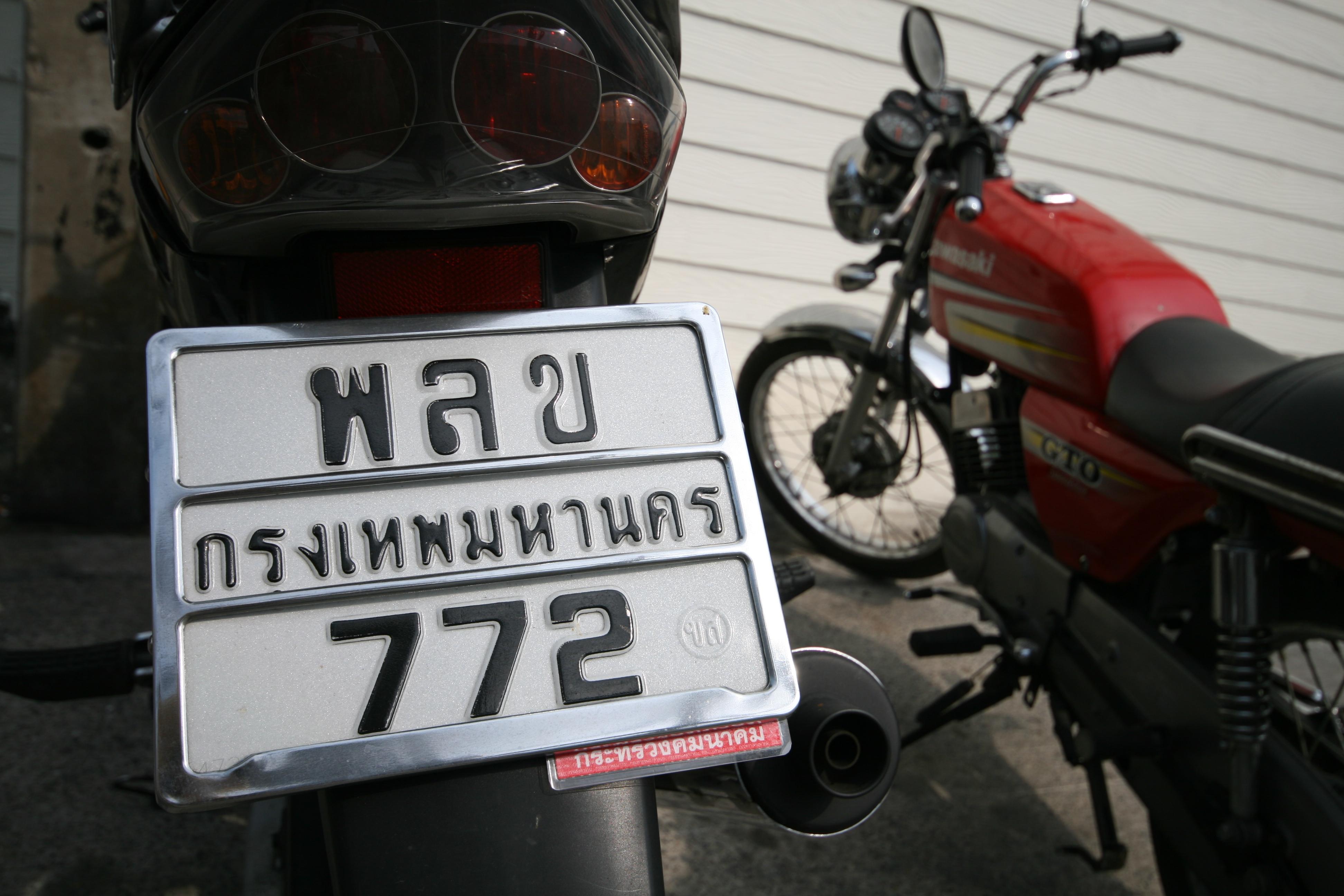 File:Motorcycle plate Thailand 772.jpg
