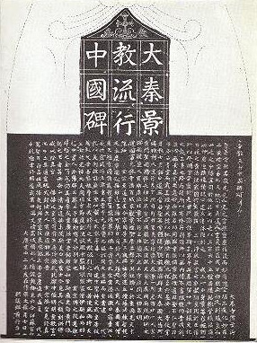 The Nestorian Stele, created in 781, describes the introduction of Nestorian Christianity to China Nestorian-Stele-Budge-plate-X.jpg