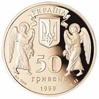 Золота монета НБУ до 2000-ліття РХ