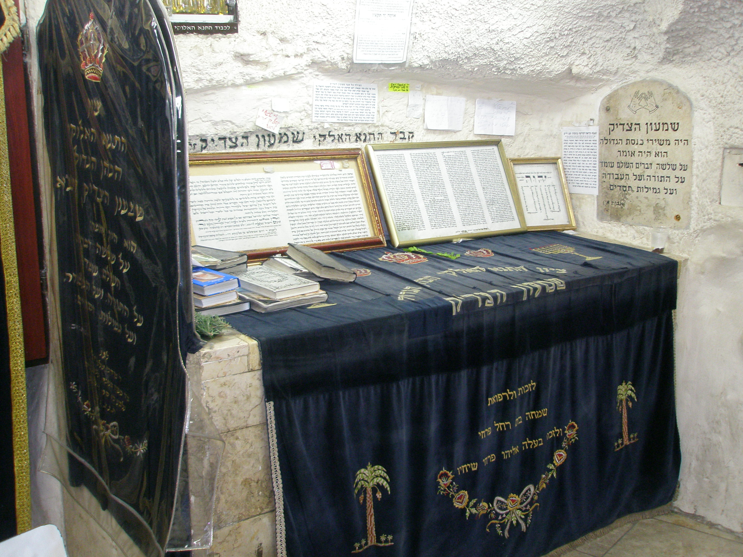 קבר שמעון הצדיק – ויקיפדיה
