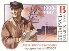 Ніскі Георгій Рыгоравіч марка.png