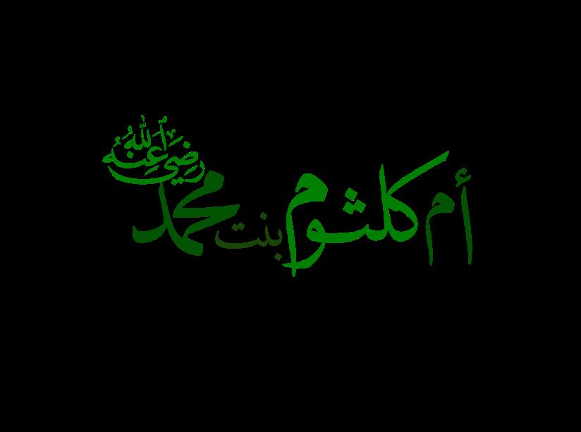 امکلثوم بنت محمد