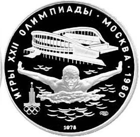 Плавательный бассейн «Олимпийский» на юбилейной монете СССР